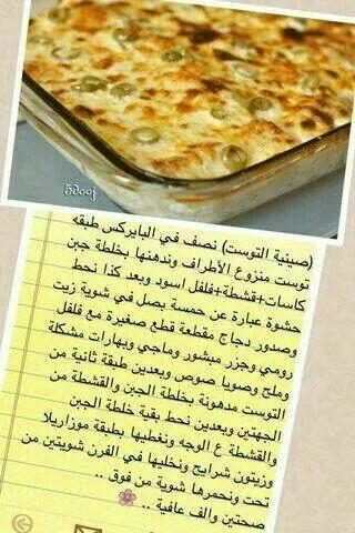صينية توست Cookout Food Cooking Recipes Desserts Food Receipes