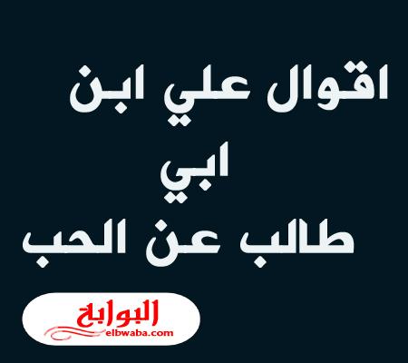 اقوال علي ابن ابي طالب عن الحب Arabic Calligraphy Calligraphy