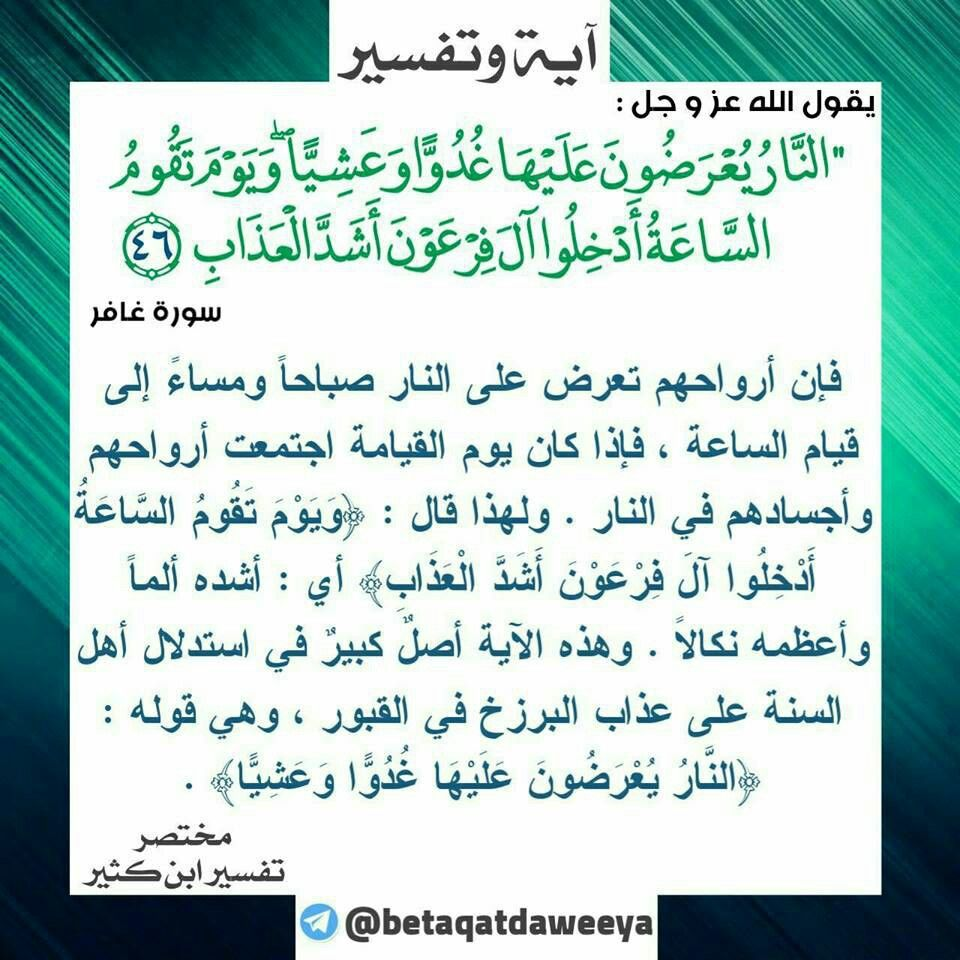 Pin By زهرة الياسمين On تفسير القرآن Math Bullet Journal Journal