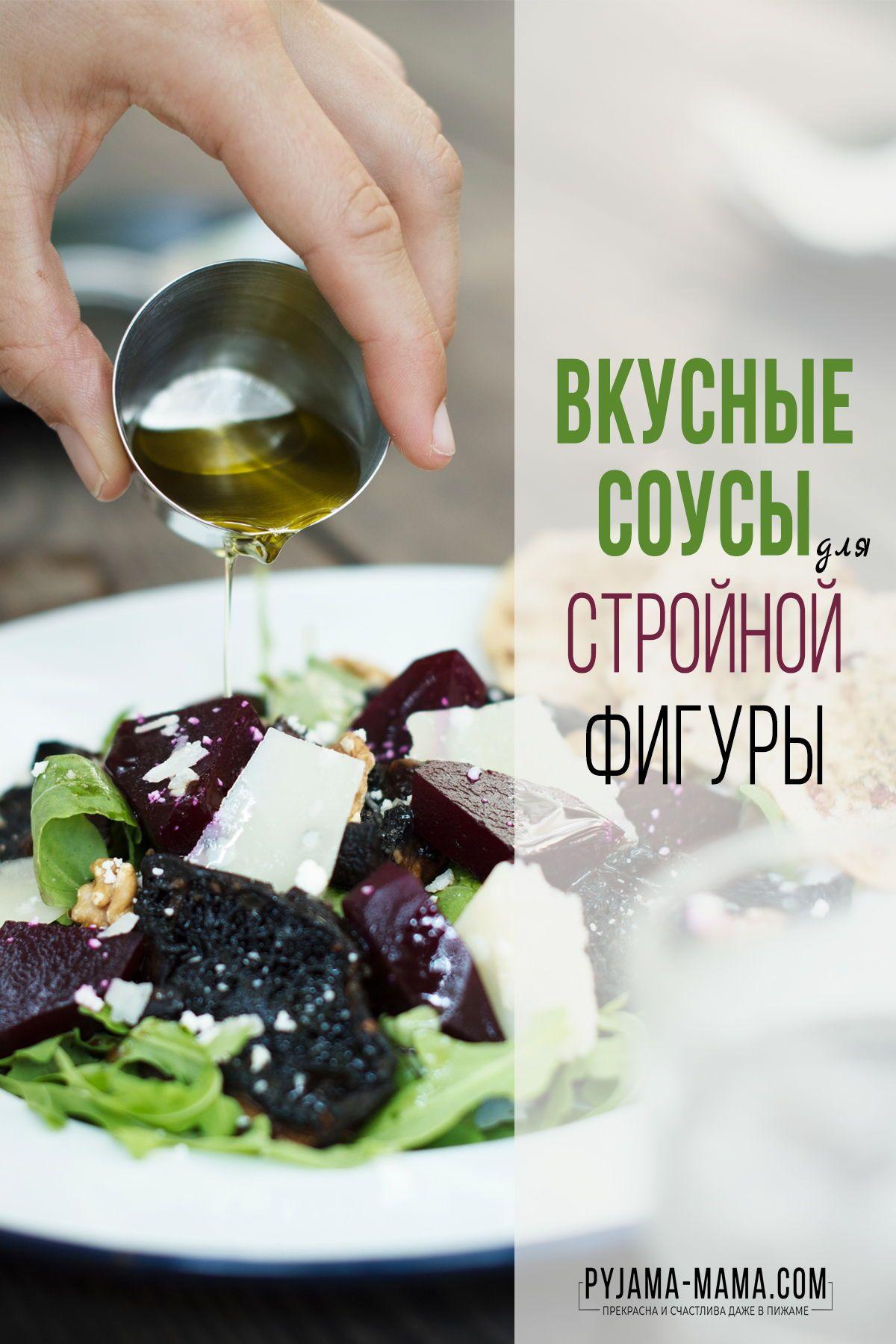 Пп соусы рецепты с фото простые и вкусные 1