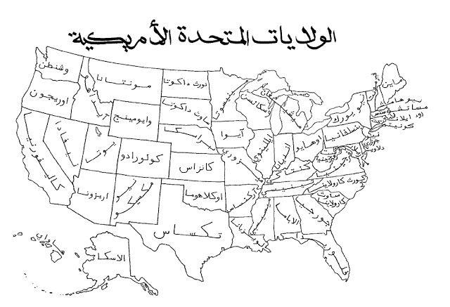 The Usa Map In Arabic Usa Map Arabic Language Language Lessons