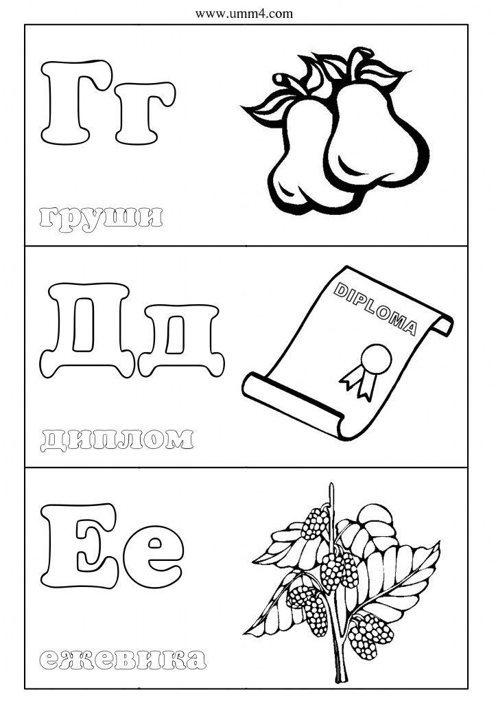Alfavit Raskraski 002 723x1024 Jpg 723 1024 Russian Alphabet Alphabet Coloring Pages Alphabet Coloring