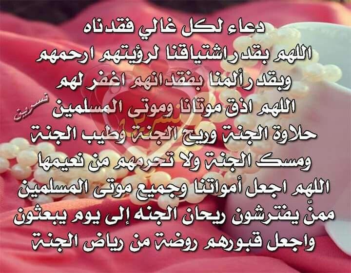 دعاء لكل غالي فقدناه Allah Beautiful