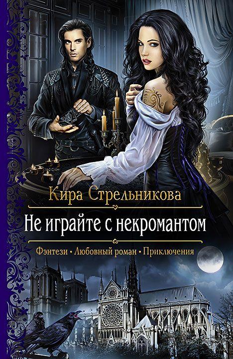 Тринадцатый муж для ведьмы скачать fb2