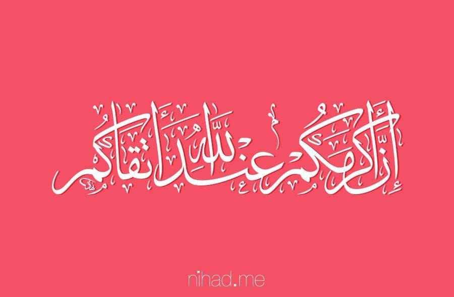 إن أكرمكم عند الله أتقاكم Nihad Nadam Tema Kelas Kaligrafi