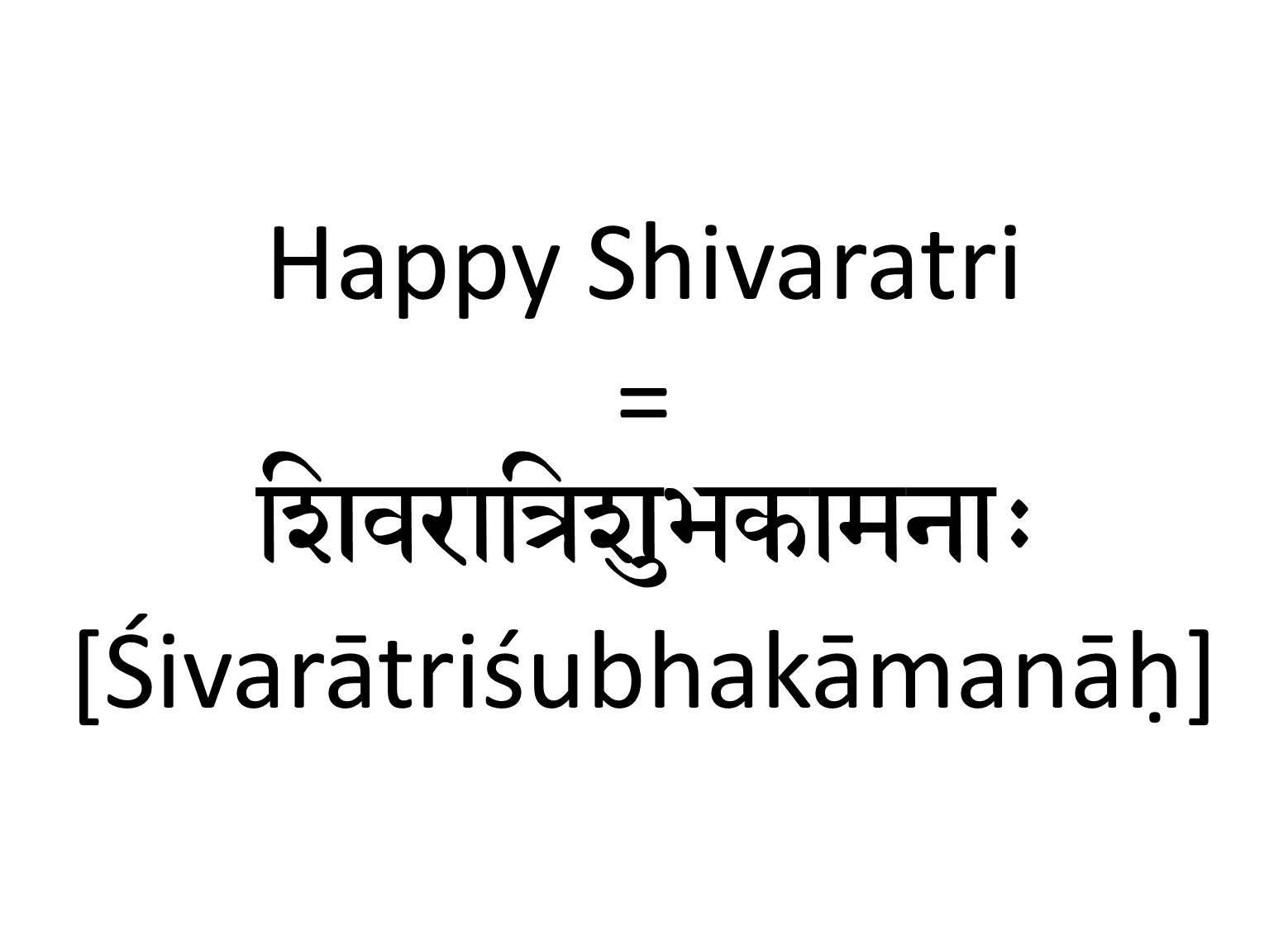 How To Say Happy Shivaratri In Sanskrit Sanskrit Tattoos