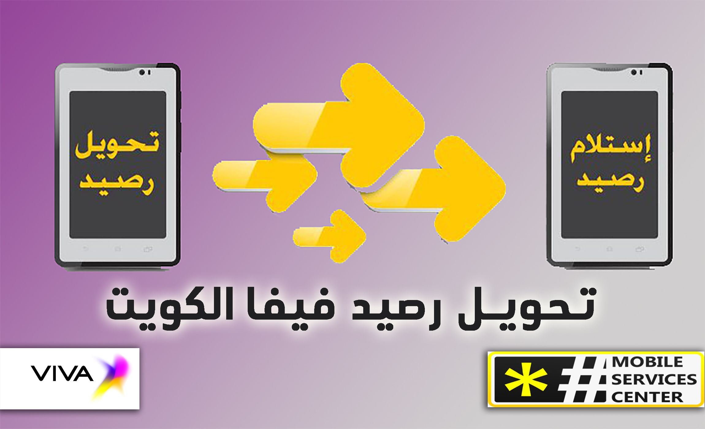 تحويل رصيد فيفا Mix Photo Phone Electronic Products