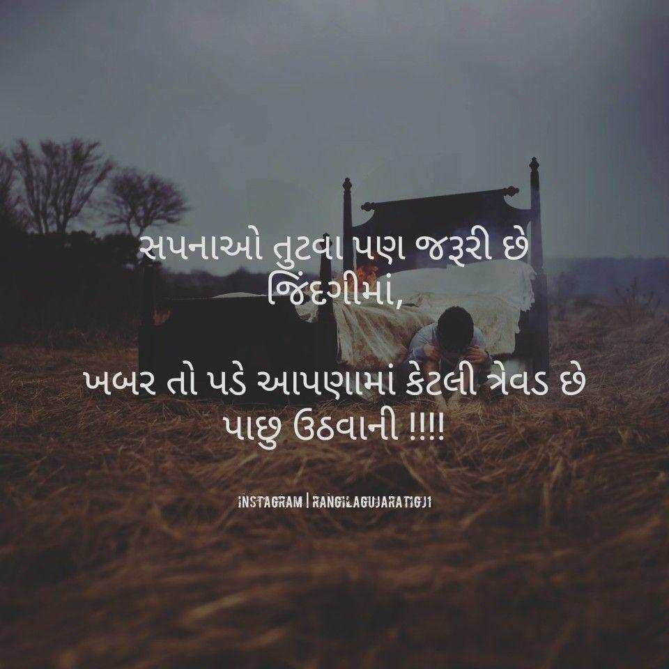 Gujarati quotes  Good life quotes, Gujarati quotes, Jokes quotes