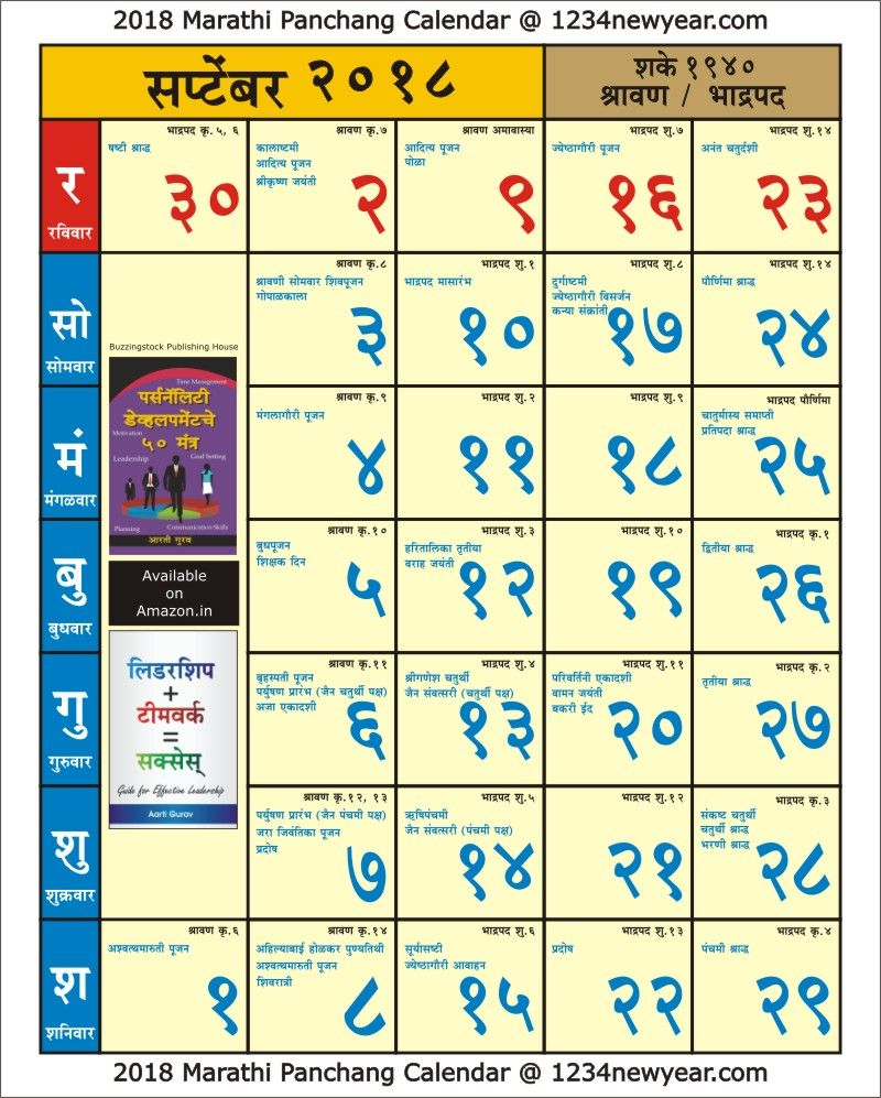 September 2018 Marathi Kaalnirnay Calendar Calendars In 2019