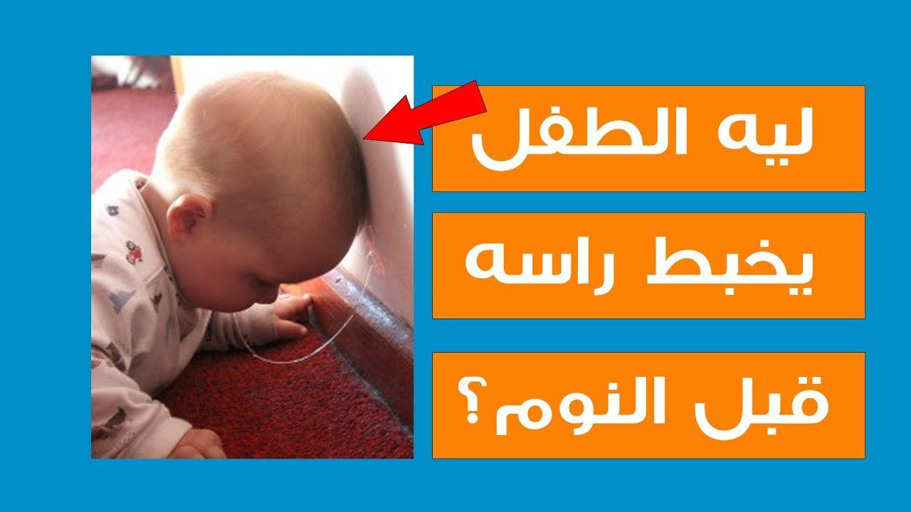 ليه الطفل يخبط راسه في السرير او المخدة قبل النوم Head Banging Parenting Hacks Parenting Baby Face