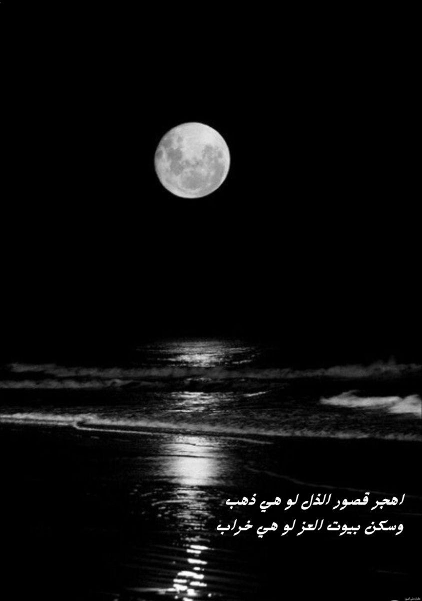 Pin By On ابيات او كلمات Beautiful Arabic Words Arabic Words Arabic Quotes