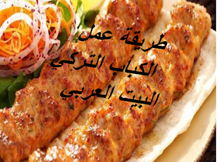 طريقة عمل الكباب التركي Kebab Turkish
