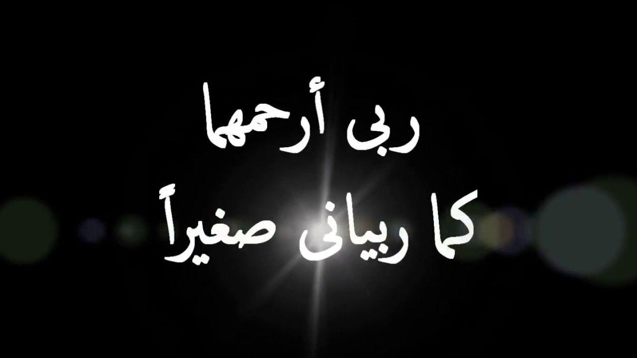 أمى وأبى ربى ارحمهما كما ربيانى صغيرا Arabic Calligraphy Calligraphy
