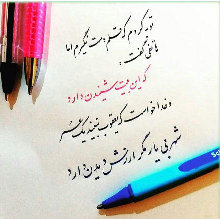 شهر بی یار مگر ارزش دیدن دارد Persian Quotes Deep Thought Quotes Persian Poem
