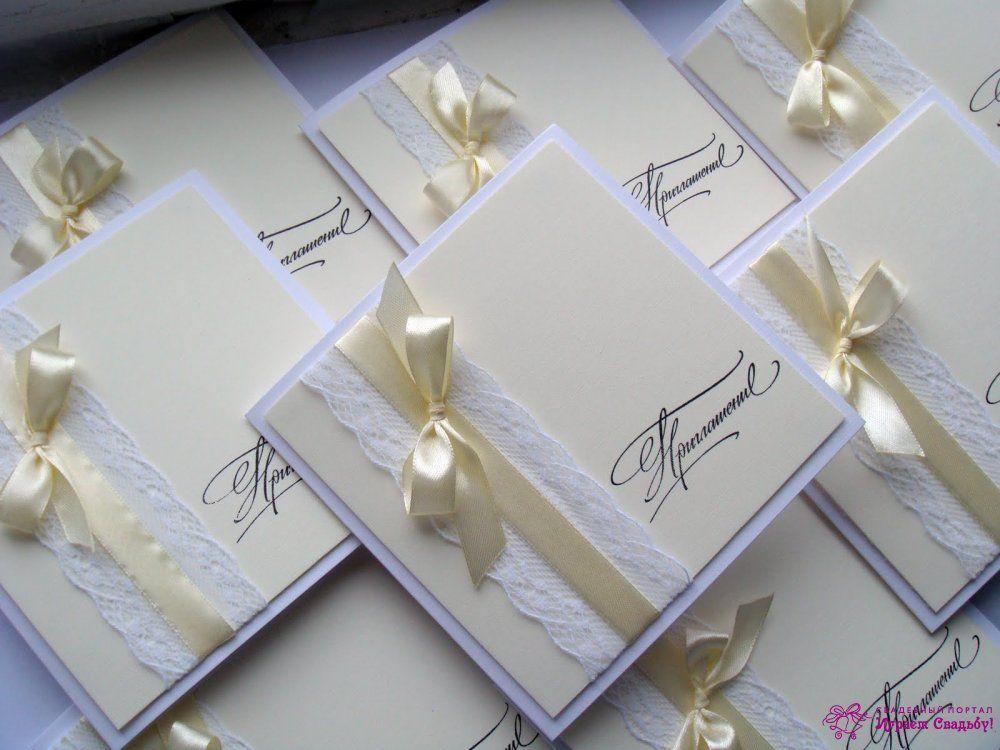 Приглашение свадьбу своими руками