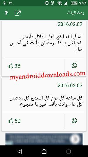 تحميل برنامج رسائل رمضان واتس اب مجانا مسجات وتهنئات جديدة 2016 Text Messages Ramadan Messages
