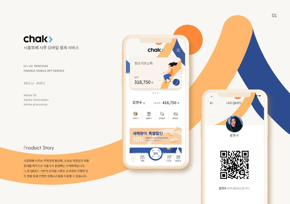 시흥화폐 시루 모바일 결제 서비스 UX/UI 리디자인 - 브랜딩/편집, UI/UX