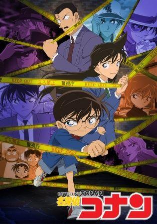 Detective conan episodes streaming online
