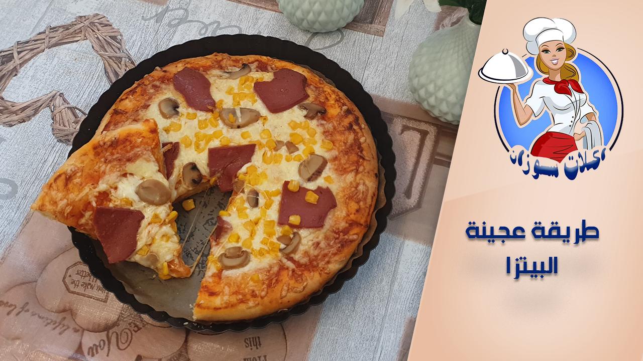 البيتزا بعجينة سحرية وطرية جدا Hawaiian Pizza Pepperoni Pizza Vegetable Pizza