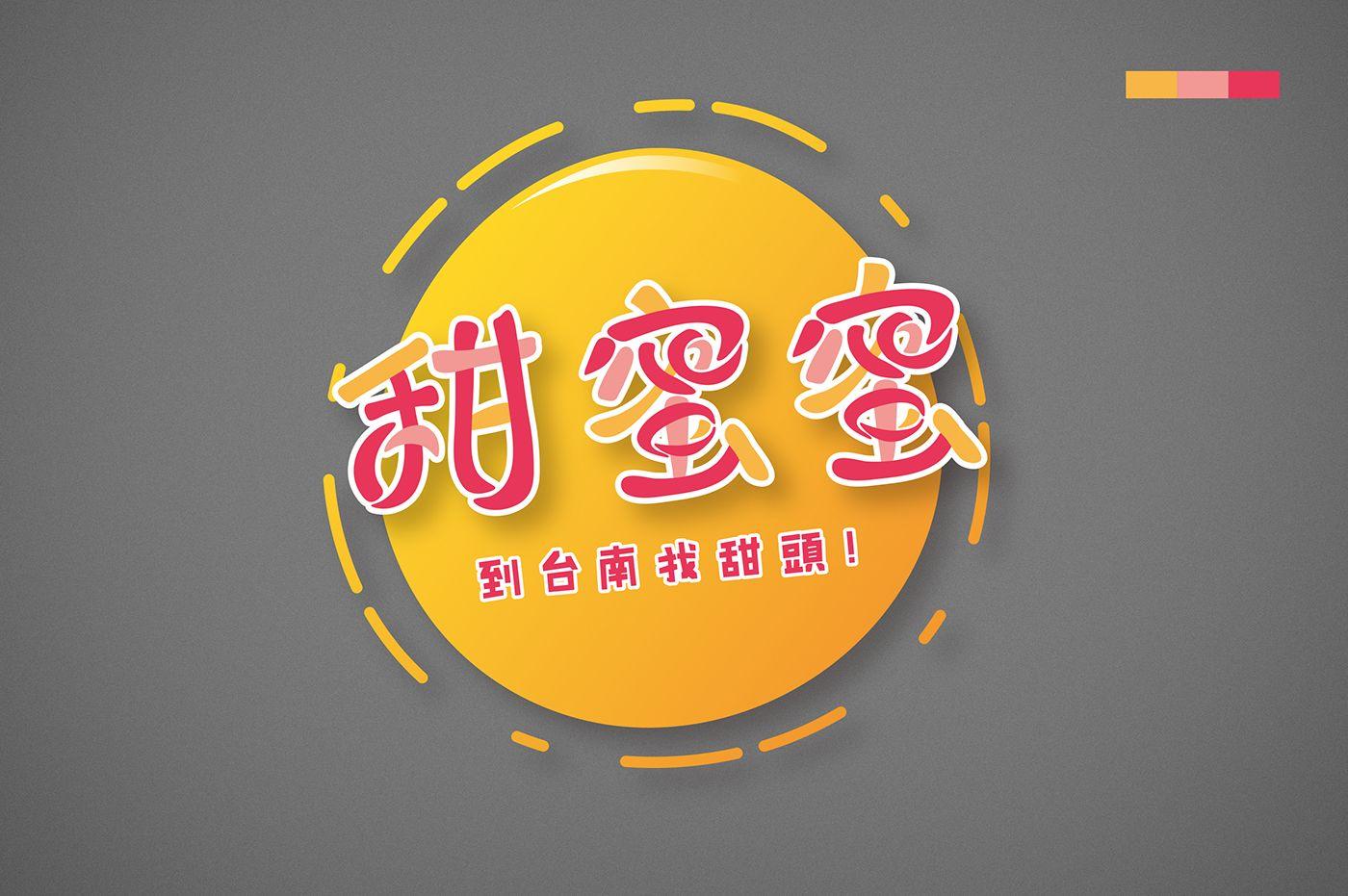 甜蜜蜜台南糖廠導覽-Tainan Sugar refinery on Behance