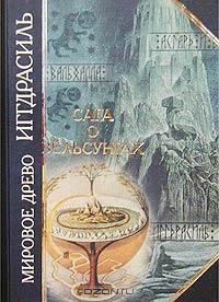 Ю. Кулишенко, В. Звиняцковский, Автор не указан — Мировое древо иггдрасиль. Сага о Вельсунгах