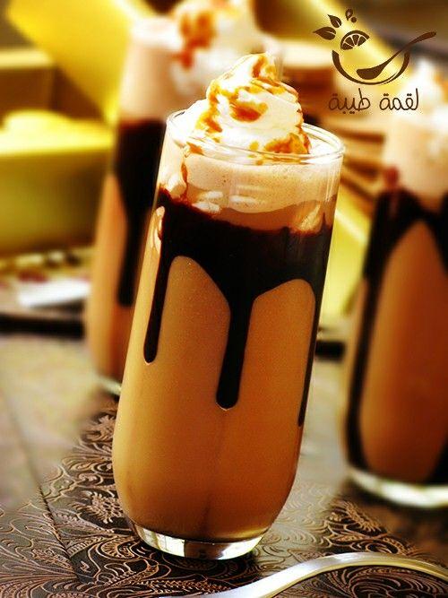 ايس موكا شوكولا و نسكافيه و كراميل كمان غرام Delicious Food Desserts