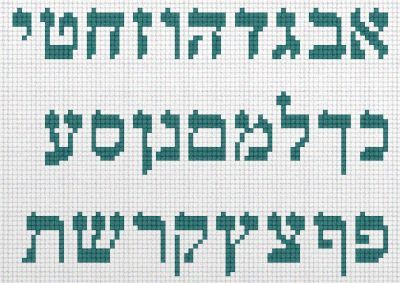 Free Hebrew Alphabet Stitch Charts Needlepoint Of View Hebrew Alphabet Cross Stitch Needlepoint