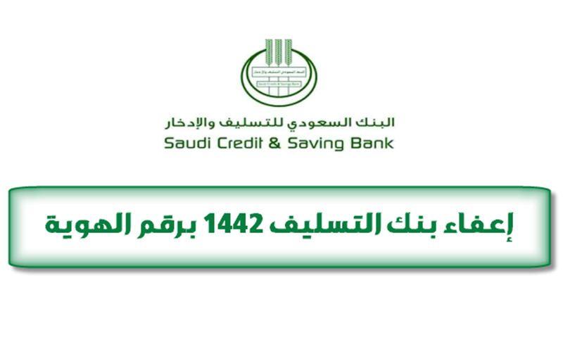 إعفاء بنك التسليف 1442 برقم الهوية وشروط الحصول عليه تقديم طلب اعفاء من بنك التسليف المستندات المطلوبة للإعفاء رابط الاستعلام عن Savings Bank Saving Credits
