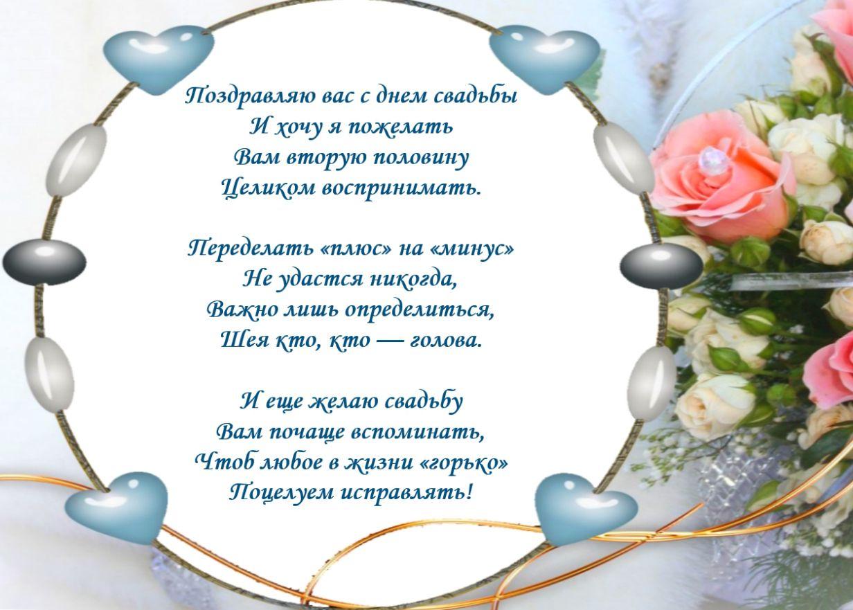поздравление с днем свадьбы от племянника тете короткие