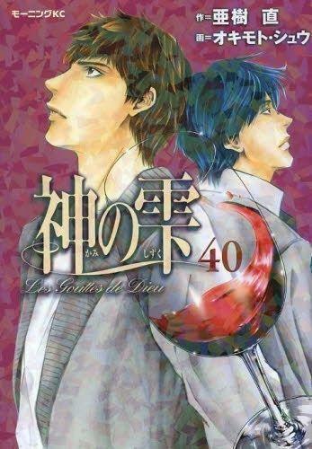 Les Gouttes De Dieu Drops Of God Manga Complete Set Vol border=