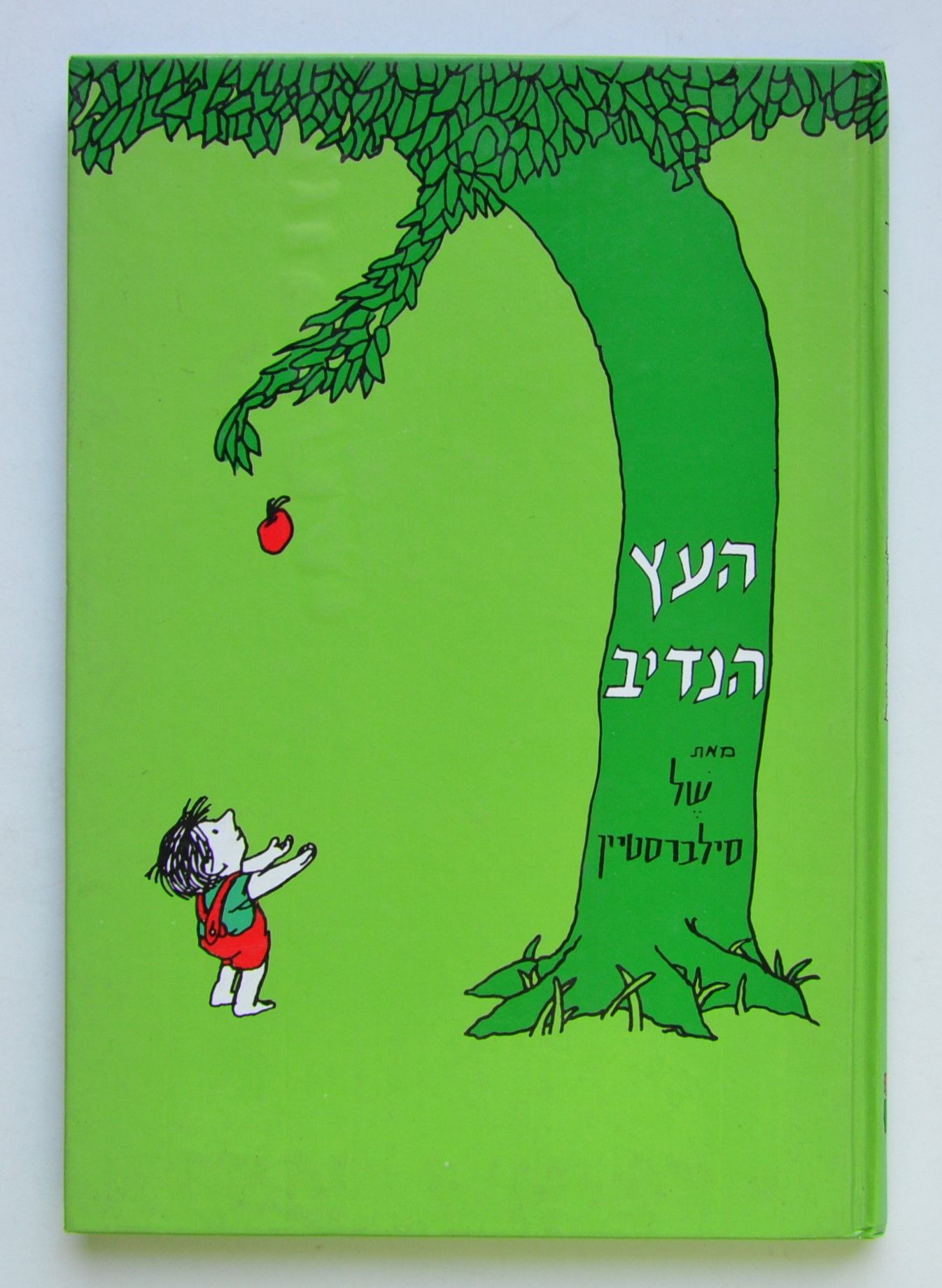 Ha-etz ha-nadiv = The giving tree by Shel Silverstein (Hebrew Edition)