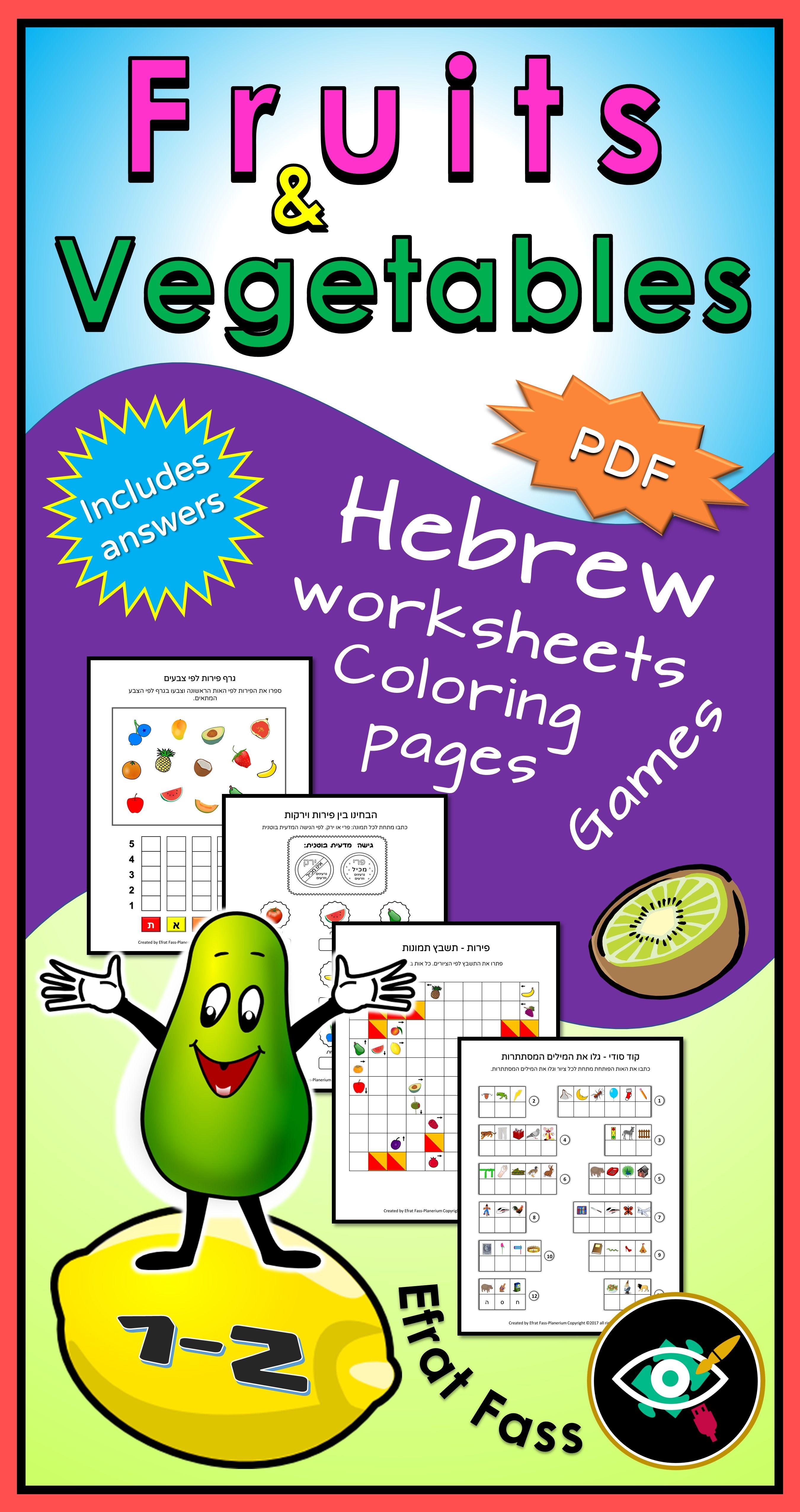 Fruits Amp Vegetables Worksheets Hebrew Avec Images