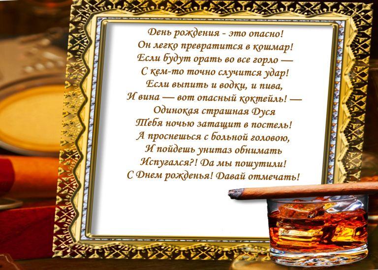 Prikolnye Pozdravleniya S Dnem Rozhdeniya Muzhchine S Izobrazheniyami