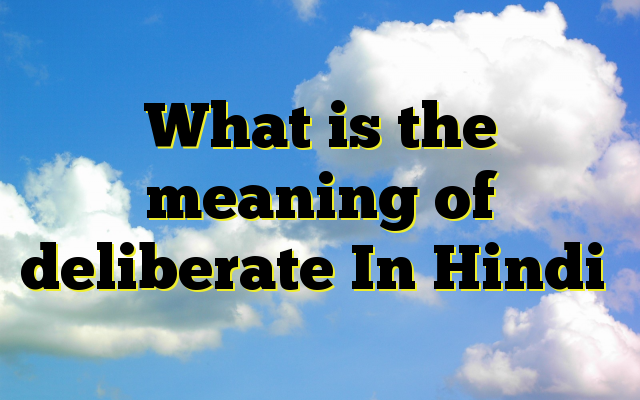contemplate meaning in hindi