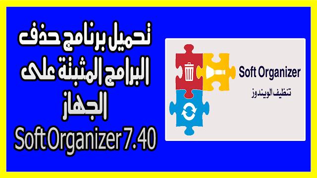 تحميل برنامج حذف البرامج المثبتة على الجهاز Soft Organizer 7 40 تحميل برنامج حذف البرامج المثبتة على الجهاز Soft Organizer 7 40 Soft Organiz Organization Soft