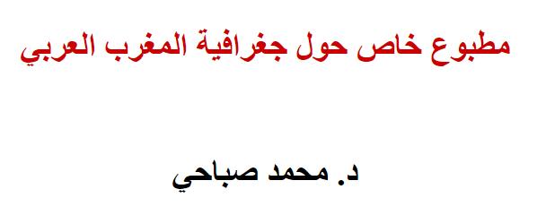 الجغرافيا دراسات و أبحاث جغرافية مطبوع خاص حول جغرافية المغرب العربي د محمد صبا Geography Places To Visit Blog Posts