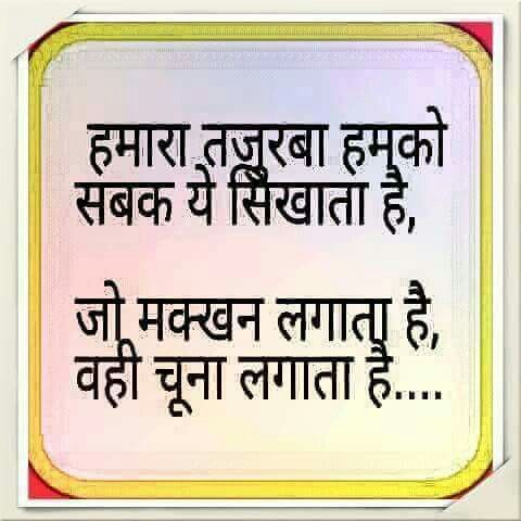Inspirational Quotes In Hindi, Funny Quotes In Hindi, Qoutes, Indian Quotes,  Writer, Sweet, Drake, Illusions, Motivational