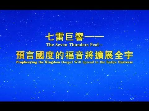 【東方閃電】全能神的發表《七雷巨響——預言國度的福音將擴展全宇》粵語