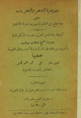 جمهرة الشعر والتعريب طنطاوي جوهرى Pdf Sheet Music Calligraphy