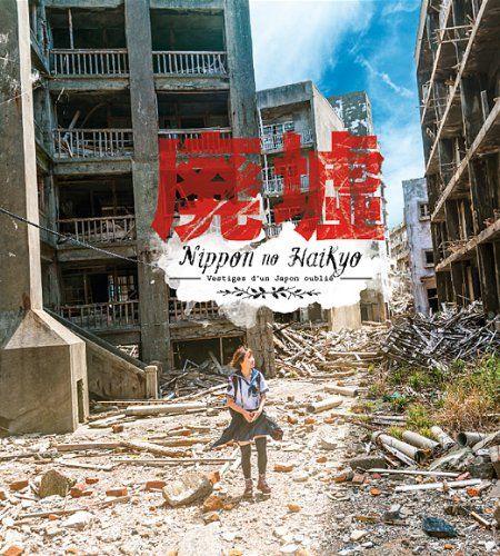 Nippon no Haikyo : Vestiges d'un Japon oublié de Jordy Meow