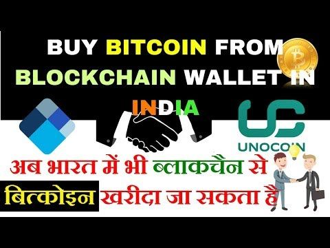 Hello friends in this video i am going to show you how to buy hello friends in this video i am going to show you how to buy bitcoin from blockchain wallet in india good news for indian blockchain bitcoin users ccuart Choice Image
