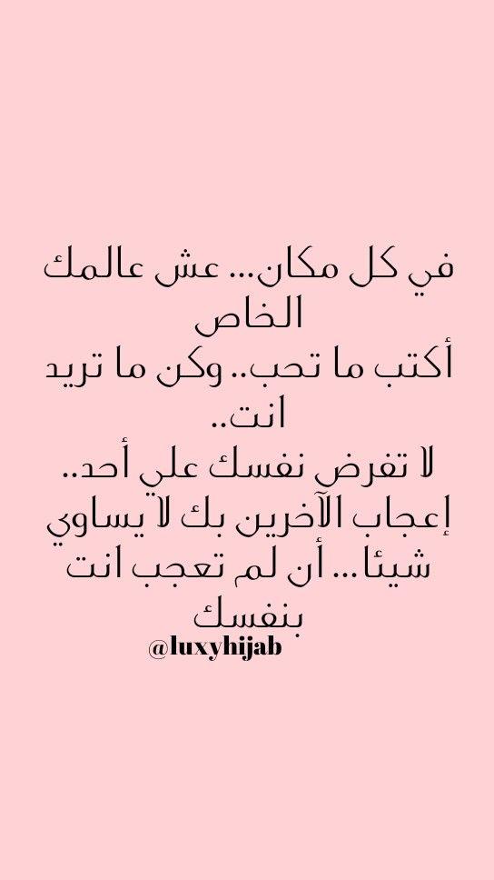 Pin by Luxyhijab on Luxy Hijab Quotes / اقتباسات لوكسي ...
