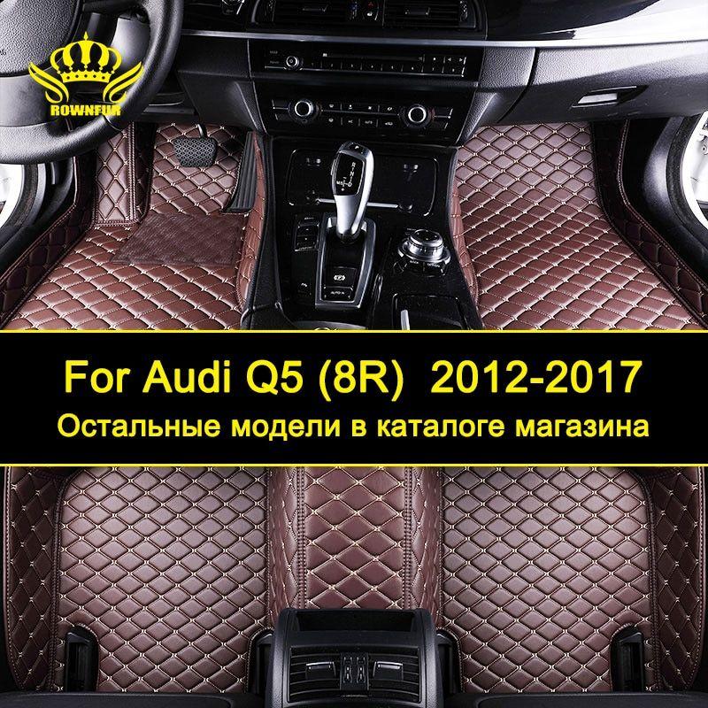 3d Car Mats For Audi Q5 8r Custom Car Floor Mats Pu Leather Mats Four Seasons Protect Auto Interior C Custom Car Floor Mats Car Floor Mats Volkswagen Touareg