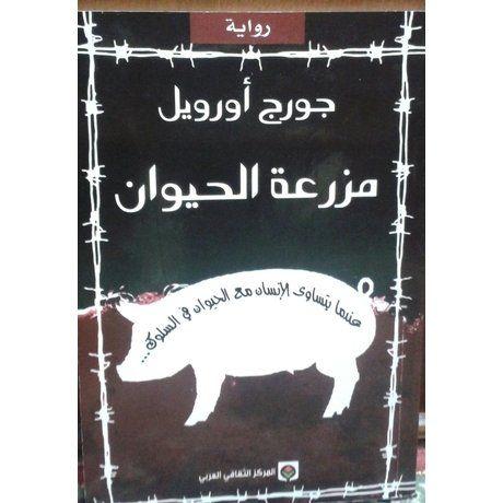 مزرعة الحيوانات Book Names Books Books 2016