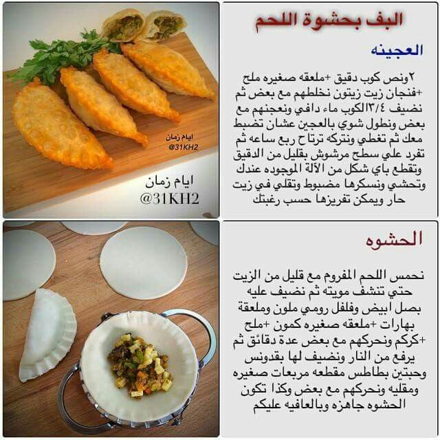 Pin By Roon Adel On معجنات Cooking Recipes Desserts Food Recipies Food Receipes