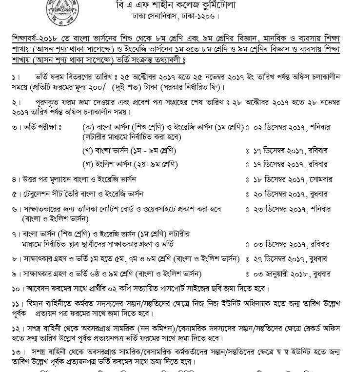 BAF Shaheen College Admission Circular 2018, BAF Shaheen College - admission form school