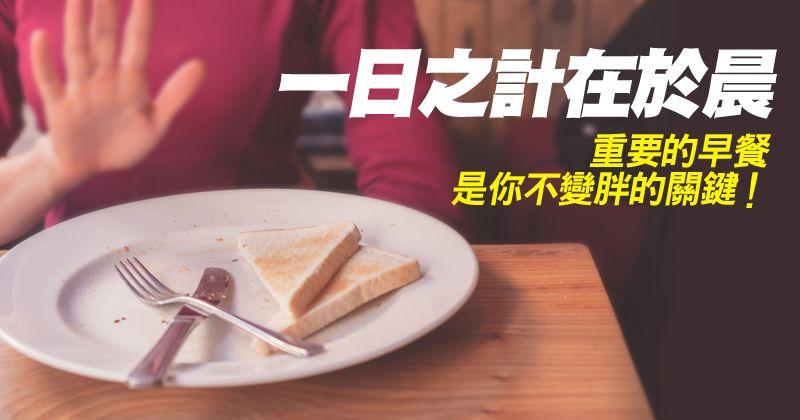 健身筆記 - 『為什麼我瘦不下來』(十一):不吃早餐會變胖 | Food, Cheese, Dairy