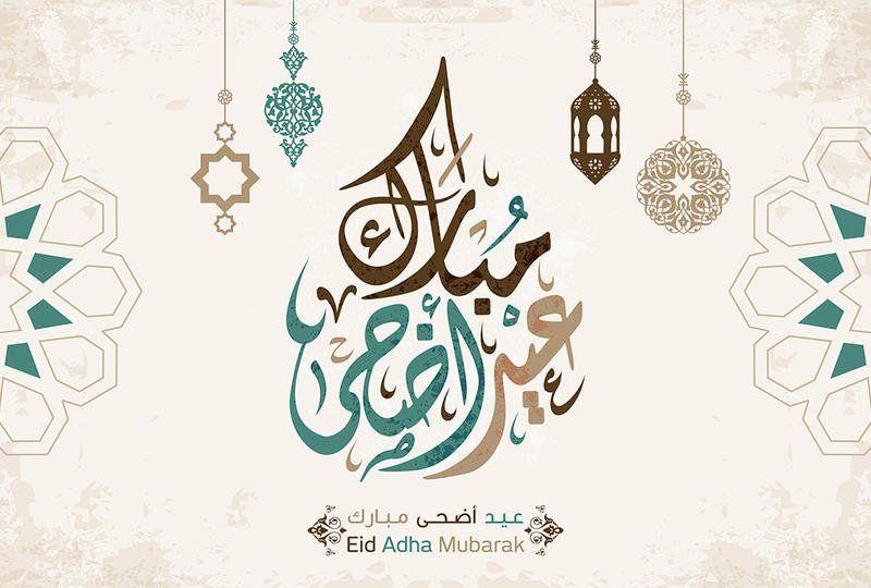 عبارات تهنئة لعيد الأضحى 1440 هـ مجلة سيدتي Free Happy Birthday Cards Eid Mubarak Happy Birthday Cards