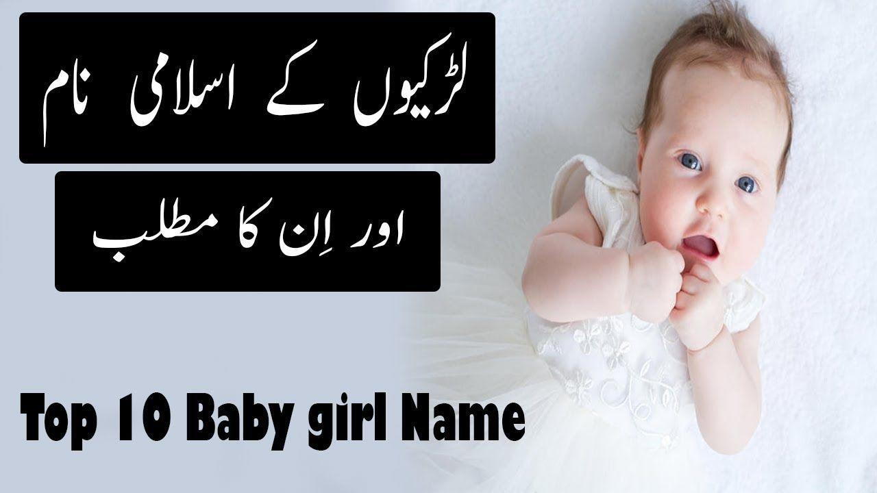 Top 10 Muslim Baby Girl Names Muslim Baby Girl Name Service To Humanity New Baby Girl Names Muslim Baby Girl Names Baby Girl Names