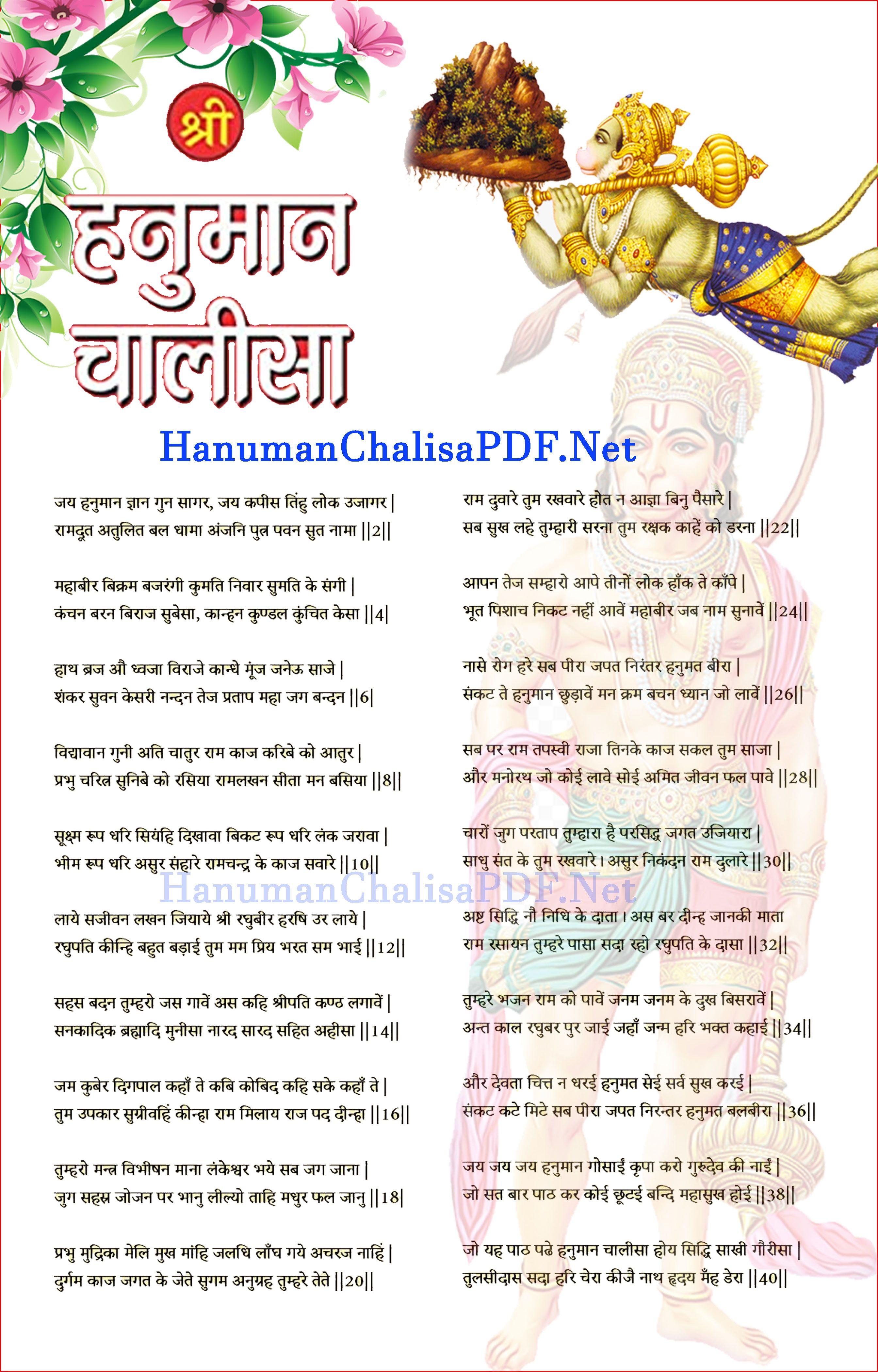 Hanuman Chalisa Pdf Hindi Lyrics Image Hanuman Chalisa Pdf Hanuman Chalisa Hanuman